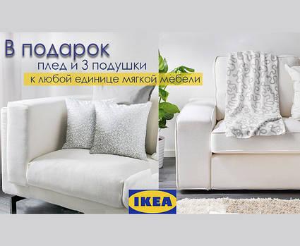 Акция: мягкая мебель + плед и три подушки в подарок!