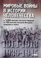 Мировые войны в истории человечества Троян С