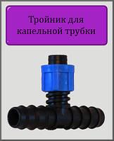 Тройник для капельной трубки + лента DN 16х17х16