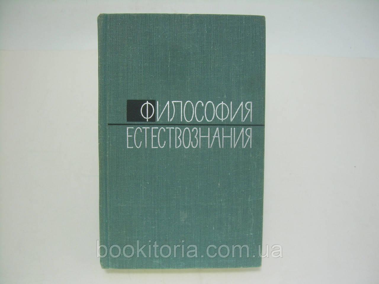 Философия естествознания. Выпуск первый (б/у).