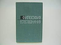 Философия естествознания. Выпуск первый (б/у)., фото 1