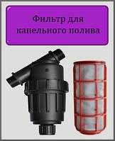 """Сетчатый фильтр 3/4"""" для капельного полива (самопромывной)"""