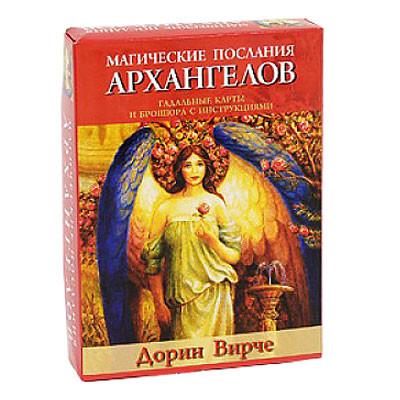 Магические послания Архангелов. Дорин Вирче