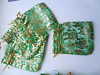 Мешочек из органзы зеленый 12х9 см