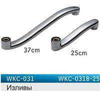 ИЗЛИВ (ГУСАК) ZEGOR WKC-031-25