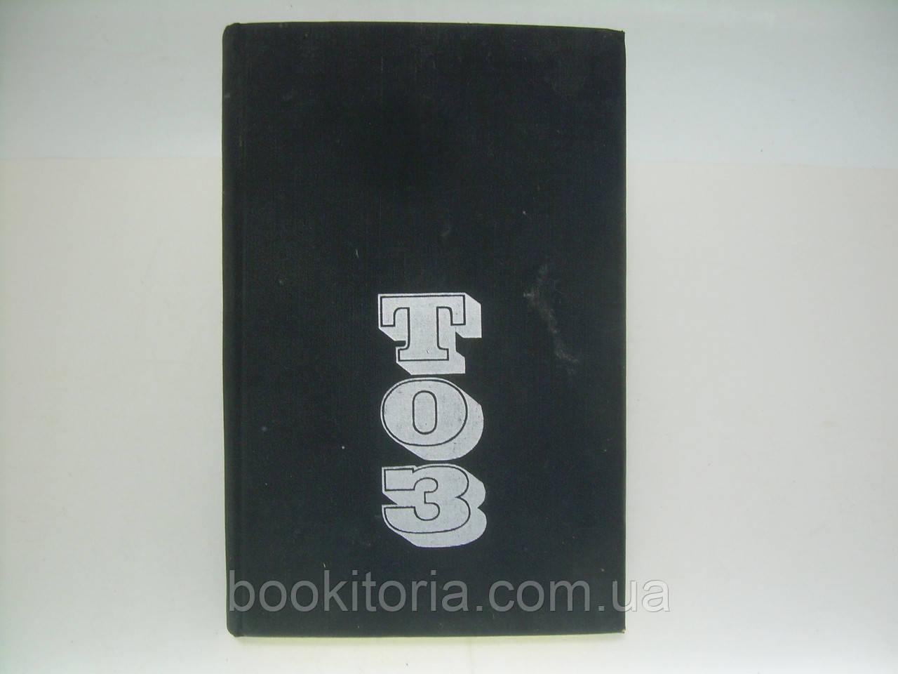 ТОЗ. История Тульского оружейного завода (1712-1972г.) (б/у).