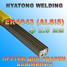 Прутки для сварки алюминия ER 4043 (AlSi5) ф 2,0 мм