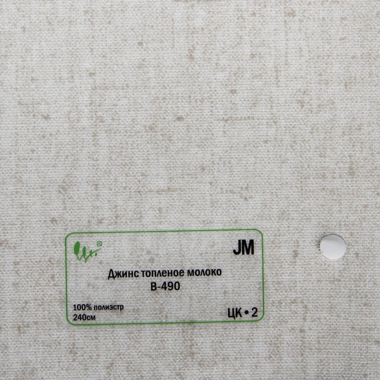 Рулонные шторы Одесса Ткань Джинс Топлёное молоко