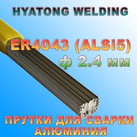 Присадочные прутки ER 4043 (AlSi5) ф 2,4 мм