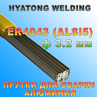 Сварочные прутки ER 4043 (AlSi5) ф 3,2 мм