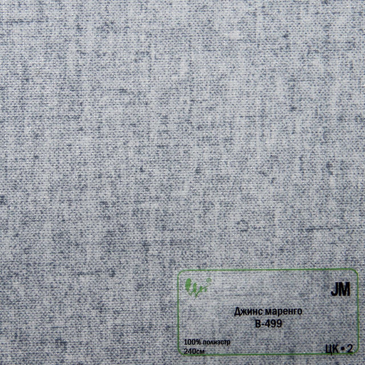 Рулонные шторы Одесса Ткань Джинс Маренго