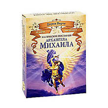Магические послания архангела Михаила. Дорин Вирче