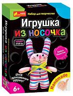 Игрушка из носочка Зайка Ушастик Ranok-Creative, фото 1