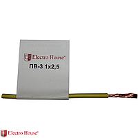 Провод ПВ-3 1х2,5 ElectroHouse