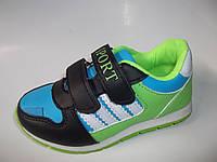 Детская спортивная обувь ТМ. ВВТ для мальчиков (разм. с 26 по 31)