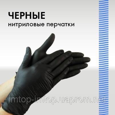 где купить нитриловые перчатки xs
