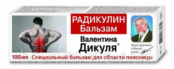 Бальзам В.Дикуля Радикулин (поясница) 100мл(пр-во КоролевФарм)