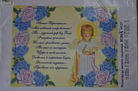 """Схема для вышивки бисером """" Молитва Ангелу Хранителю"""""""