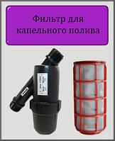 """Сетчатый фильтр 1"""" для капельного полива (не промывной)"""