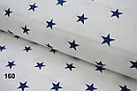 Ткань с синими классическими звёздами на белом фоне (№160)., фото 3