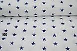 Ткань с синими классическими звёздами на белом фоне (№160)., фото 6