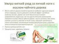 Ультра мягкий уход за пятками ног с маслом чайного дерева UM NaturCosmetic (UW heel care with tea tree oil)  5