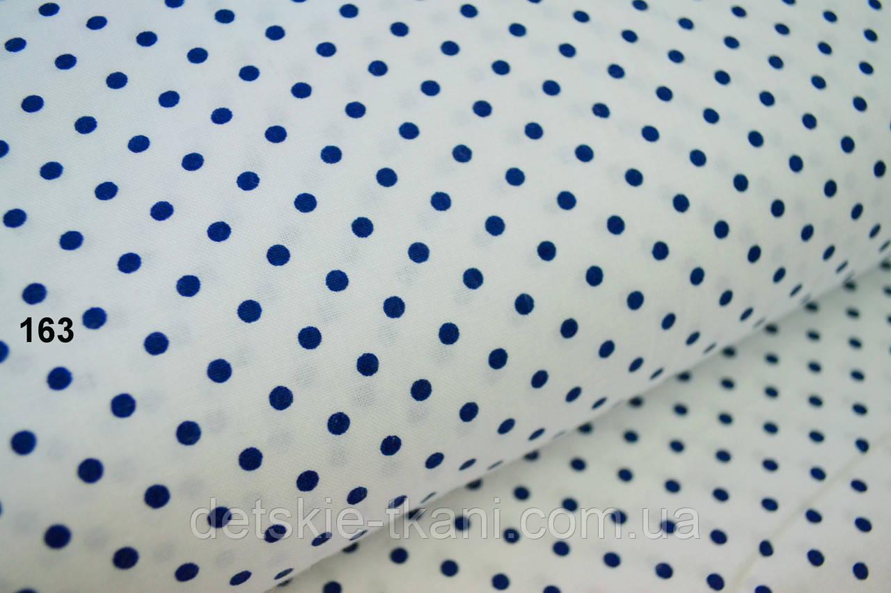 Бязь с синим горошком 3 мм на белом фоне (№163а)