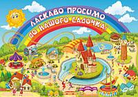 """Фотообои для детского сада """"Наш садик"""""""