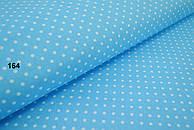 Бязь с белым горошком 4 мм на голубом фоне, плотность 135 г/м2 (№164)