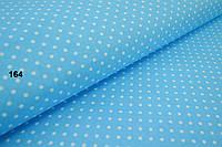 Бязь с белым горошком 4 мм на голубом фоне (№164)