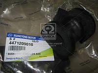 Втулка стабилизатора (производитель SsangYong) 4471209010
