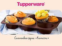 Силиконовая форма Капкейки Tupperware.Кексы без масла вкусно и быстро!