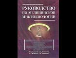 Лабинская кн3 т1 Оппортунистические инфекции: возбудители и этиологическая диагностика