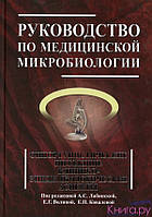 Руководство по медицинской микробиологии. Книга 3,том 2 Лабинская А.С.