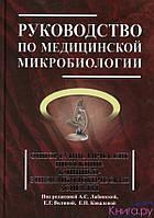 Лабинская А.С. Руководство по медицинской микробиологии. Книга 3. Том 2