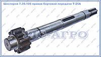 Шестерня 7.39.106 правая бортовой передачи Т-25А