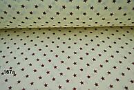 Ткань с коричневыми звёздочками на кремовом фоне (№167а).