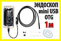 Эндоскоп micro USB OTG + переходник + 4 насадки мини камера бороскоп микроскоп