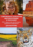 Современная технология цветокоррекции в PHOTOSHOP. Маргулис Д.