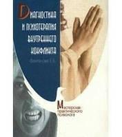 Диагностика и психотерапия внутреннего конфликта.  Фанталова Е.Б.