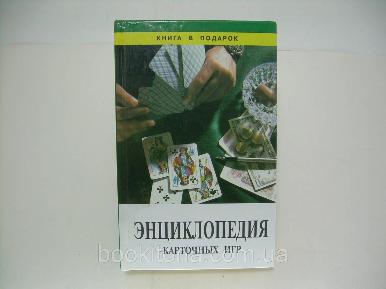 Энциклопедия карточных игр (б/у).