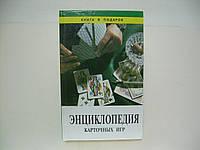 Энциклопедия карточных игр (б/у)., фото 1