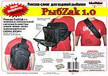 Рюкзак-слинг для ходовой рыбалки РыбZak 1.0, фото 6