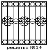 Кованая решетка 14