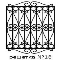 Кованая решетка 18