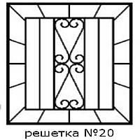 Кованая решетка 20