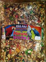 Корм для крупных попугаев. ZOO-RAJ 10кг