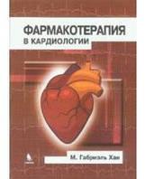 Хан Габриэль Фармакотерапия в кардиологии