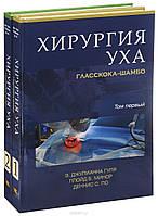 Хирургия уха Гласскока-Шамбо. В 2 томах (комплект) Э. Д. Гуля