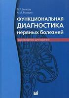 Зенков Л. Функциональная диагностика нервных болезней. Руководство для врачей